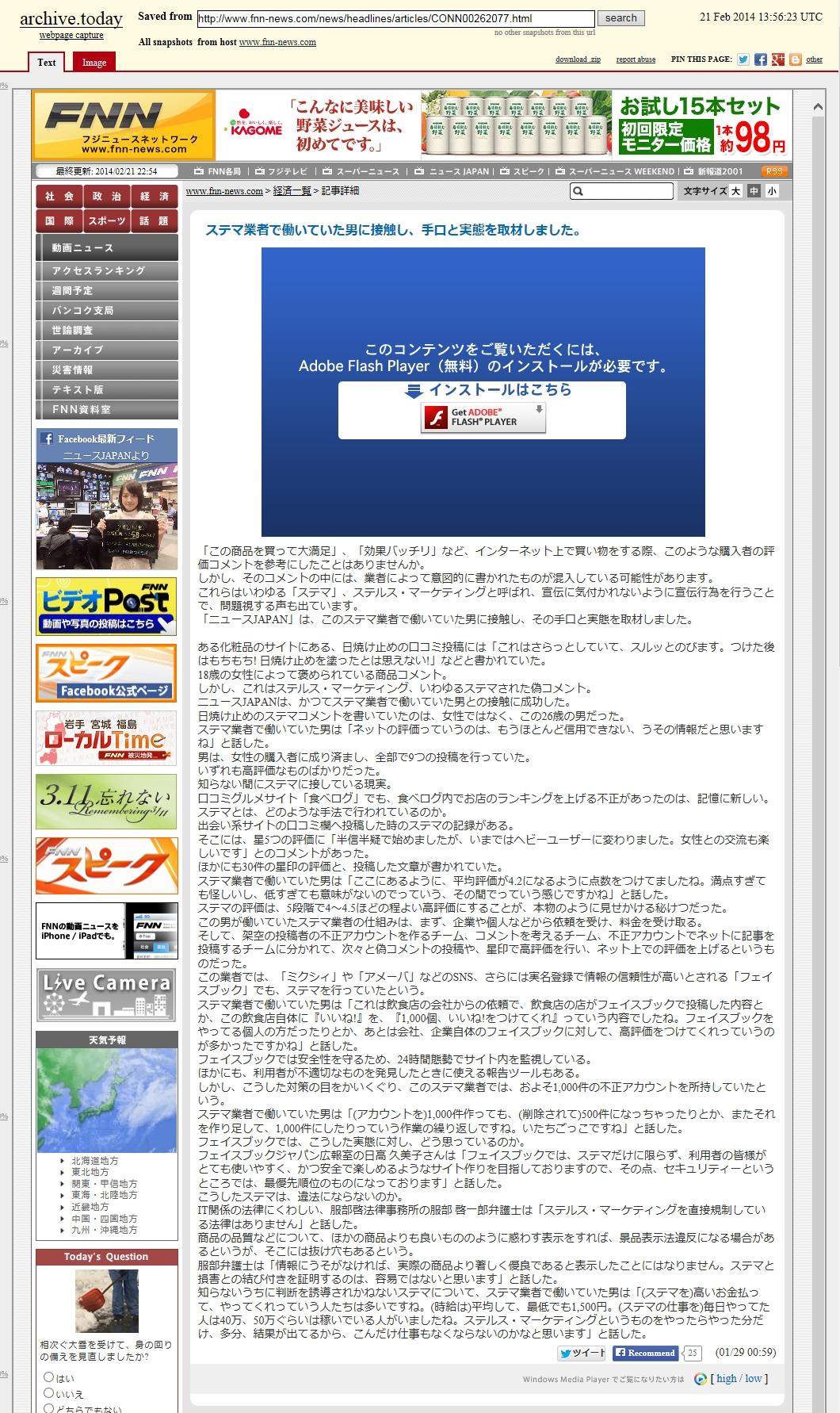 【賛同者限定】花王製品の不買運動 すすぎ530回目©2ch.netYouTube動画>5本 ->画像>69枚